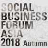 Social Business Forum Asia 2018 Autumn in Japan